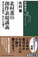 北村薫の創作表現講義あなたを読む、わたしを書く 新潮選書