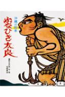 ふなひき太良(たらあ)沖繩の絵本 創作絵本