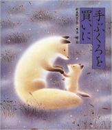 手ぶくろを買いに 日本の童話名作選