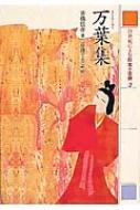 21世紀によむ日本の古典 2 万葉集