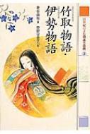 21世紀によむ日本の古典 3 竹取物語・伊勢物語