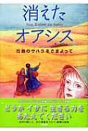 消えたオアシス 灼熱のサハラをさまよって 鈴木出版の海外児童文学