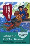 龍の子太郎 児童文学創作シリーズ