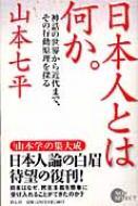 日本人とは何か。 神話の世界から近代まで、その行動原理を探る