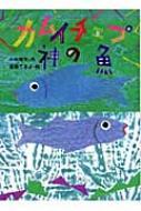 カムイチェプ神の魚 おはなしの森