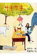 めくってびっくり短歌絵本 2 サキサキ オノマトペの短歌