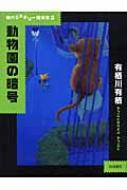 現代ミステリー短編集 3 動物園の暗号