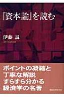 『資本論』を読む 講談社学術文庫