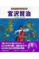 宮沢賢治 伝記絵本ライブラリー