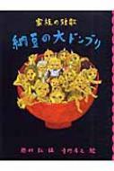 納豆の大ドンブリ 家族の短歌 めくってびっくり短歌絵本