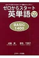 ゼロからスタート英単語 BASIC1400 だれにでも覚えられるゼッタイ基礎ボキャブラリー