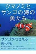 クマノミとサンゴの海の魚たち ちしきのぽけっと