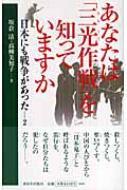 あなたは「三光作戦」を知っていますか 日本にも戦争があった 2