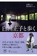 白洲正子と歩く京都 とんぼの本