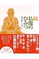 続 仏像のひみつ