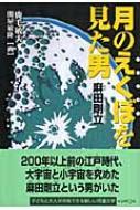 月のえくぼを見た男麻田剛立 くもんの児童文学