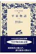 平家物語 1 ワイド版岩波文庫