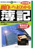 HMV&BOOKS online杉山義勝/面白いほどよくわかる簿記 帳簿記入から決算書作成まで自分でできる!