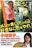 HMV&BOOKS online岡野雅行/メシが食いたければ好きなことをやれ! 世界一の職人が教える「自分ブランド」「人づきあい」