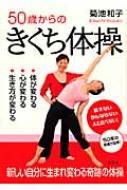 菊池和子(体操)/50歳からのきくち体操 体が変わる・心が変わる・生き方が変わる
