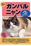 生きているんだガンバルニャン 難病と闘う猫たち77症例取材レポート
