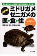ミドリガメ、ゼニガメの医・食・住 最も身近なカメの飼育法を完全網羅した決定版!!