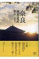 奈良世界遺産散歩 とんぼの本