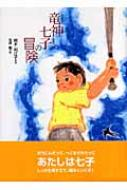 竜神七子の冒険 文学の散歩道