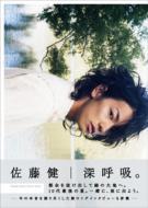 深呼吸。 佐藤健写真集