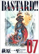 BASTARD!!完全版 暗黒の破壊神 7 YOUNG JUMP愛蔵版