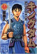 キングダム 12 ヤングジャンプ・コミックス