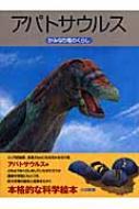 アパトサウルス かみなり竜のくらし