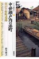 中世瀬戸内の港町・草戸千軒町遺跡 シリーズ「遺跡を学ぶ」