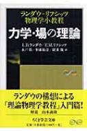 力学・場の理論 ランダウ=リフシッツ物理学小教程 ちくま学芸文庫