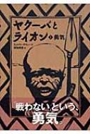 ヤクーバとライオン 1 勇気 講談社の翻訳絵本