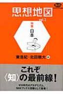 思想地図 vol.1 特集・日本 NHKブックス別巻