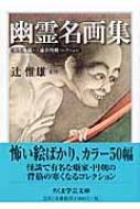 幽霊名画集 全生庵蔵・三遊亭円朝コレクション ちくま学芸文庫