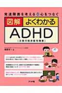図解 よくわかるADHD 発達障害を考える 心をつなぐ