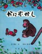 かにむかし 日本むかしばなし 大型絵本