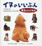 イヌのいいぶん・ネコのいいわけ イヌとネコにともだちになってもらう本