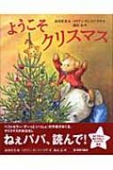 ようこそクリスマス 世界の絵本