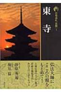新版 古寺巡礼京都 1 東寺