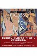 美の20世紀 1 ピカソ