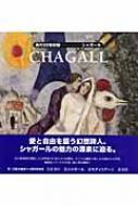美の20世紀 2 シャガール