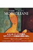美の20世紀 3 モディリアーニ