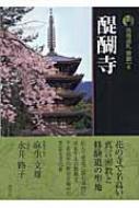 新版 古寺巡礼京都 6 醍醐寺