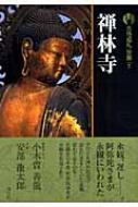 新版 古寺巡礼京都 7 禅林寺