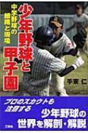 少年野球と甲子園 中学野球の組織と現場