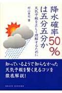 降水確率50%は五分五分か 天気予報を正しく理解するために DOJIN選書