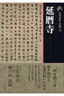 新版 古寺巡礼京都 12 延暦寺